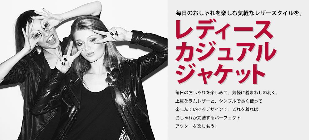 http://www.liugoo.co.jp/fs/liugoo/c/leathersday