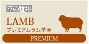 プレミアムラム羊革