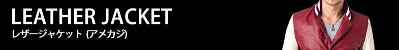 レザージャケット(アメカジ)カテゴリです。シングル、ダブルなどの革ジャンを紹介