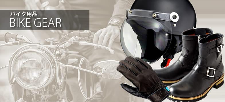 バイク用品カテゴリの冠画像。