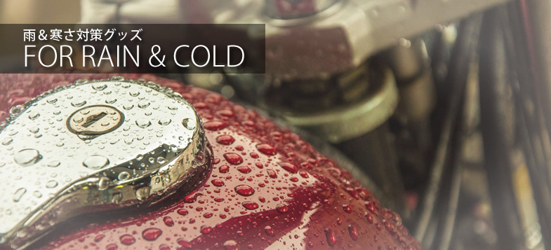 雨&寒さ対策グッズの冠画像。
