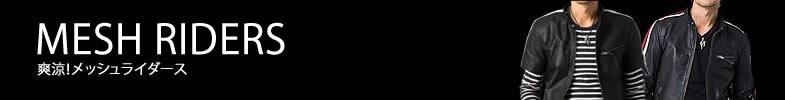 メッシュライダースカテゴリです。シングル、ダブル、パンツなどのメッシュレザーを紹介