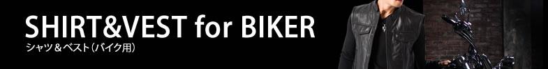 シャツ&ベスト(biker)カテゴリです。シングル、ダブルなどの革ジャンを紹介