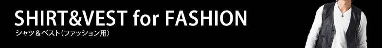 シャツ&ベスト(fashion)カテゴリです。シングル、ダブルなどの革ジャンを紹介
