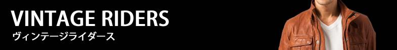 ヴィンテージライダースカテゴリです。シングル、ダブルなどの革ジャンを紹介