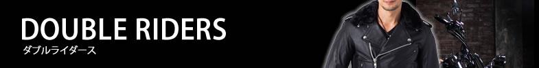 ダブルライダースカテゴリです。シングル、ダブルなどの革ジャンを紹介