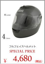 外からの空気の流れを作るベンチレーション付きヘルメット!