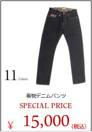 国産!世界に1本!日本文化の象徴である着物を大胆にアレンジ