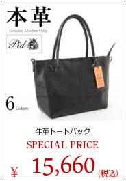 A4サイズの書類や書籍がすっぽり収まるお洒落で使えるバッグ