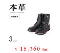 不動の人気を誇るAVIREXの編み上げバイカ―ブーツ!