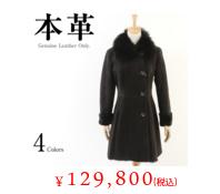 冬のエレガントな装いには欠かせないムートンコート。