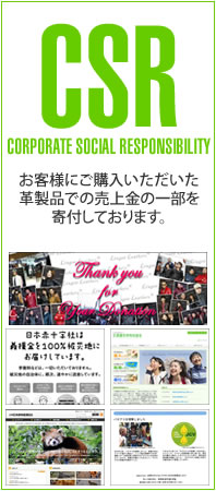 CSR 当社の社会への取り組み
