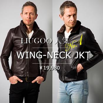 リューグー・フラッグシップモデルのレザージャケット、革ジャン