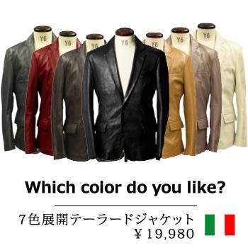 7色展開のレザージャケット、革ジャンの定番テーラードジャケット