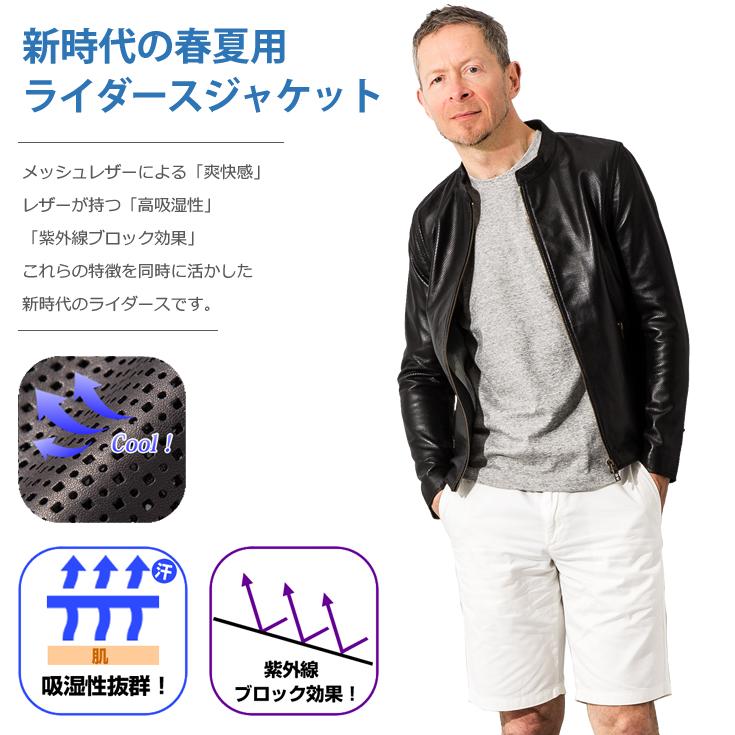 新時代の春夏用ライダースジャケット