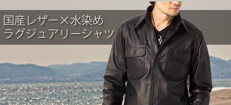 シャツ&ベストカテゴリです。シングル、ダブルなどの革ジャンを紹介