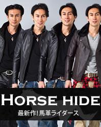 最高級馬革 ライダース