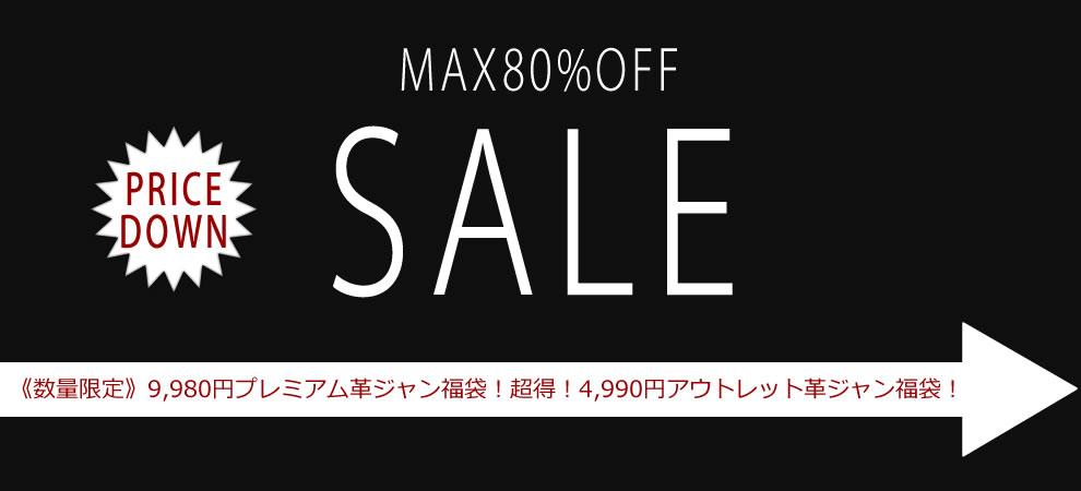 新春スーパーSALE!~最強防寒特集!本革ダウン・ムートンが最大1万円オフ!