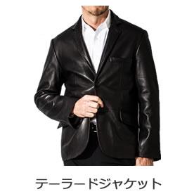 テーラードジャケット 革ジャン レザージャケット