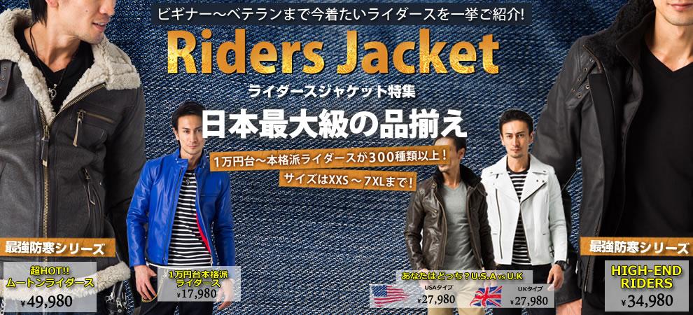 1万円台の本格派ライダース勢揃い!