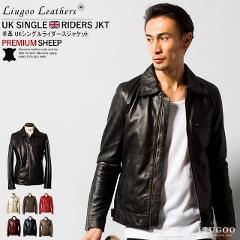 Liugoo Leathers 本革 UK襟付きシングルライダースジャケット メンズ リューグーレザーズ SRY06A