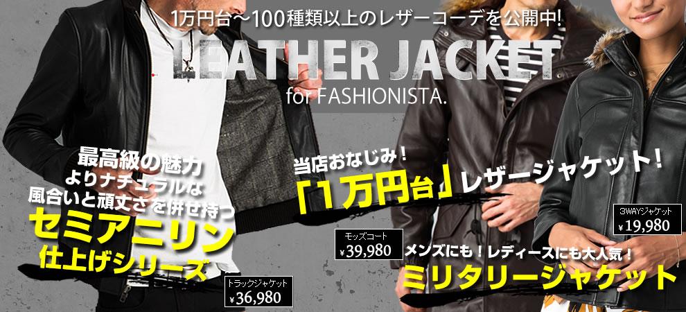 レザージャケットカテゴリです。シングル、ダブルなどの革ジャンを紹介
