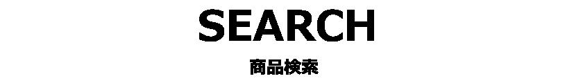 SERCH 商品検索